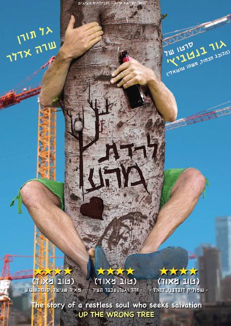 Up the Wrong Tree – By Israeli Filmmaker Gur Bentwich, the film centers on a personal and social protest to bring back a man's lost love and his dog.